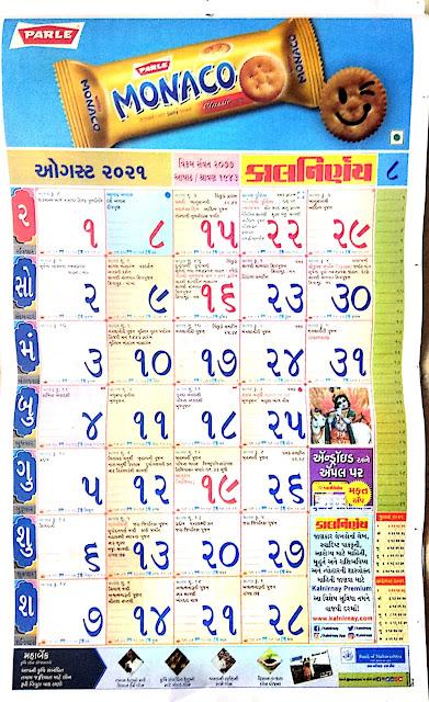 Kalnirnay Gujarati Calendar August 2021