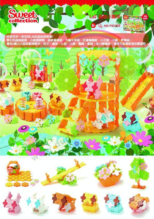 日本 LaQ 甜心女孩系列