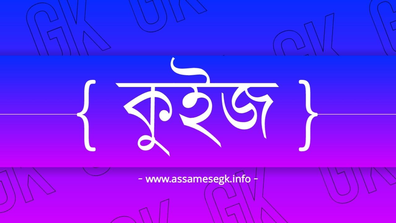 GK Questions Answers in Assamese, Online Quiz Test [অসমীয়া  কুইজ - সাধাৰণ জ্ঞান -অসম কুইজ] {2021-2021}