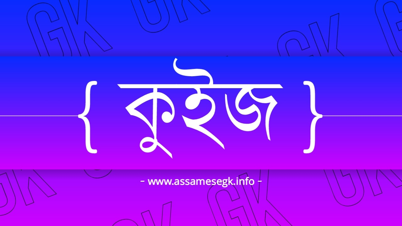 Assamese GK and QUIZ