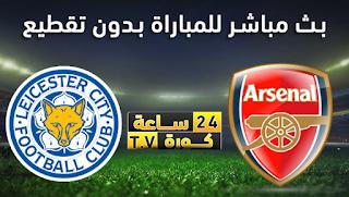 مشاهدة مباراة ارسنال وليستر سيتي بث مباشر بتاريخ 09-11-2019 الدوري الانجليزي