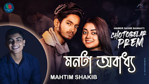Monta Obaddho Song Lyrics (মনটা অবাধ্য) Mahtim Shakib