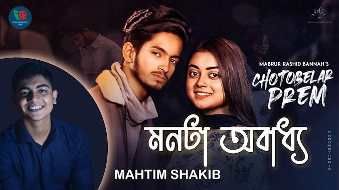 Monta Obaddho Song Lyrics (মনটা অবাধ্য) Mahtim Shakib