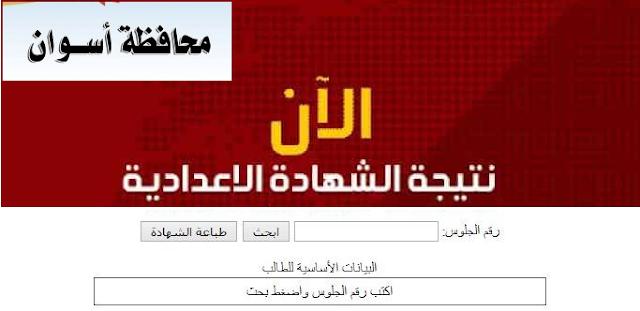 روابط نتيجة الشهادة الاعدادية للترم الاول بمحافظة اسوان 2018 للصف الثالث الاعدادى