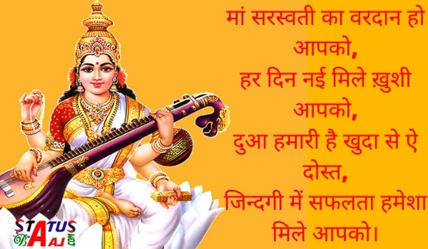 happy_vasant_panchami_wishes