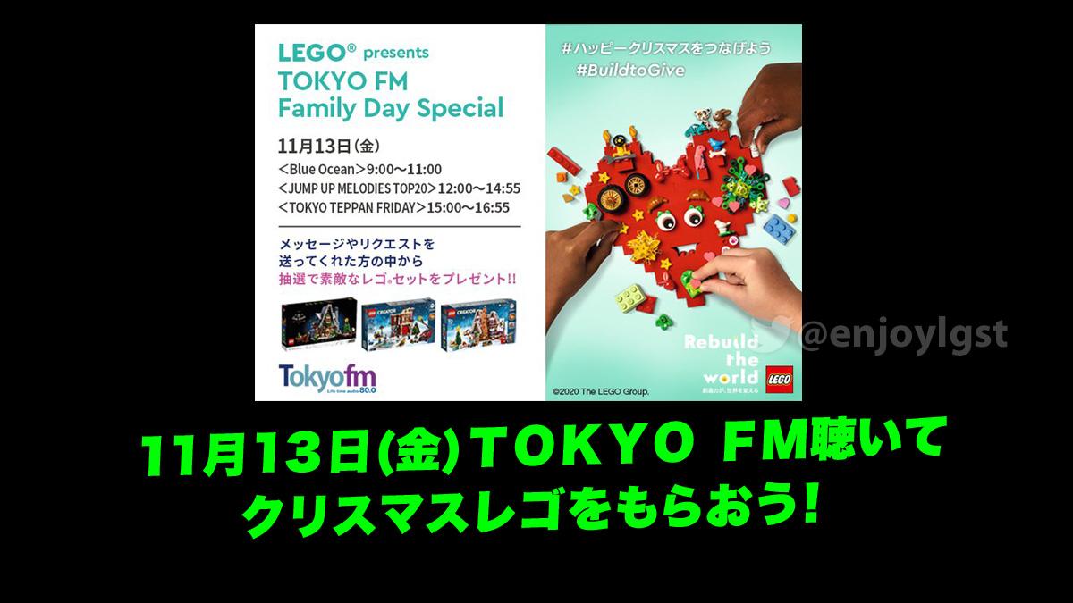 11/13(金)TOKYO FMでクリスマスレゴプレゼント!3番組で実施!(2020)