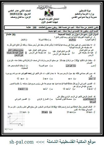 امتحان الفيزياء الموحد لنهاية الفصل الأول للصف الثاني عشر 2020 (ضواحي القدس) + الحلول
