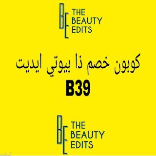 كود خصم ذا بيوتي ايديت 2021  - كوبون خصم ذا بيوتي ايديت الكويت The beauty edit Kuwait