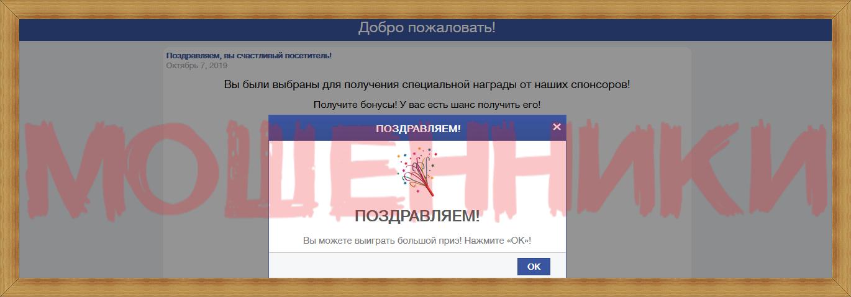 justokse.ru Отзывы, развод! Вы были выбраны для получения специальной награды от наших спонсоров