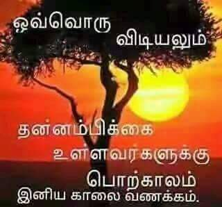 arivurai poem images download