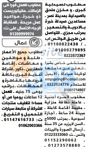 وظائف الأهرام والوسيط الجمعة 1 5 2020