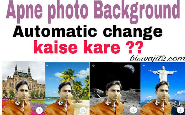 Mobile Se Photo Background Change Kaise Kare-biswajit2.com