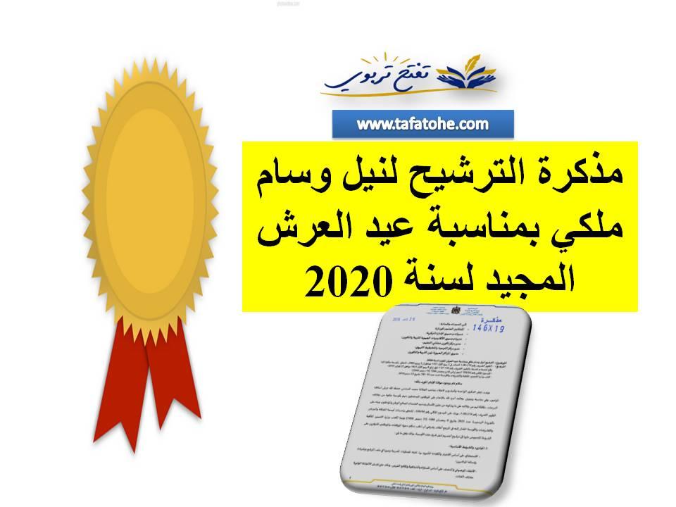 مذكرة الترشيح لنيل وسام ملكي بمناسبة عيد العرش المجيد لسنة 2020