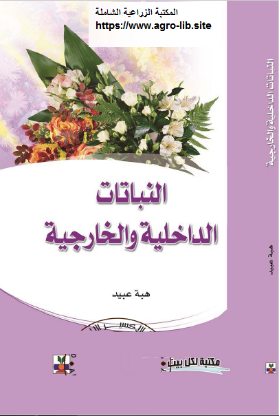 كتاب : النباتات الداخلية و الخارجية