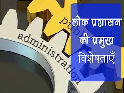 लोक प्रशासन की प्रमुख विशेषताऐं   Features of Public Administration