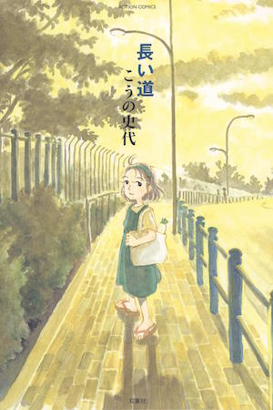 Long Road (Fumiyo Kouno) Manga