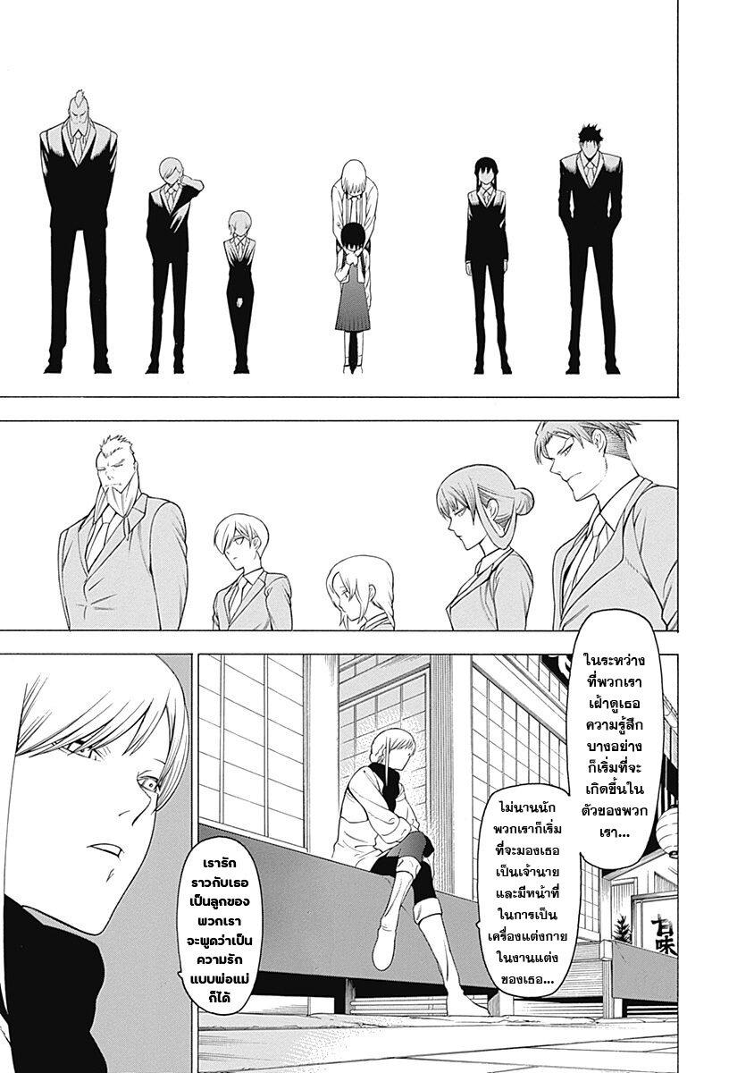 อ่านการ์ตูน Mononogatari ตอนที่ 11 หน้าที่ 9