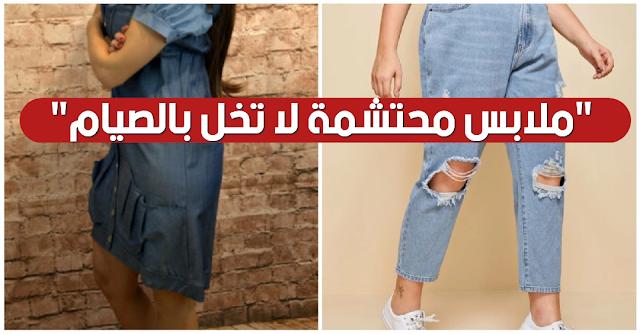 """بالصور : معهد ثانوي يفرض على التلاميذ ارتداء """"ملابس محتشمة لا تخل بالصيام خلال رمضان"""""""
