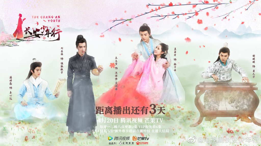 Nonton Download The Chang'an Youth (2020) Sub Indo