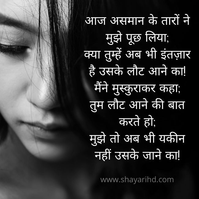 Heart Touching Lines For Love In Hindi Sad