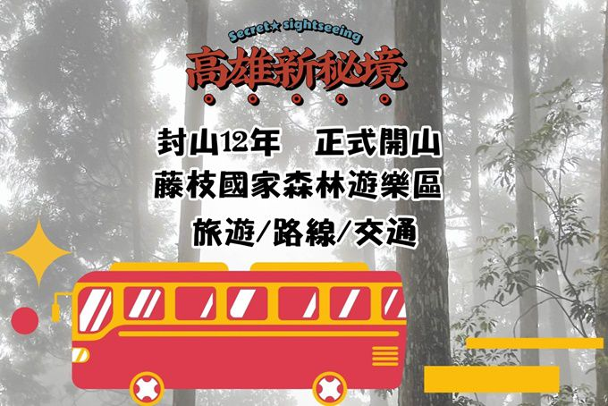 封山12年,每日限500人的藤枝國家森林遊樂區-免搶入園票,免開九彎十八拐山路,專屬接駁司機接送
