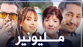 فيديو برومو مسلسل مليونير الجزائري - رمضان 2021