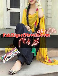 Heer Badnam Novel Complete By Ayat Khan