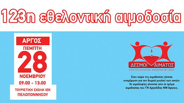 123η εθελοντική αιμοδοσία στη Τουριστική σχολή ΙΕΚ Πελοποννήσου στο Άργος