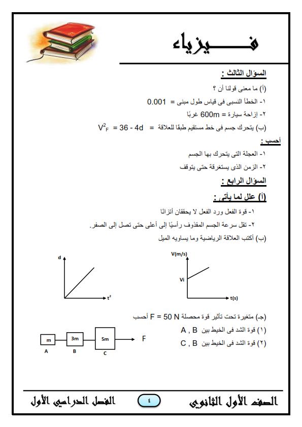 مراجعة 555 فيزياء للصف الاول الثانوى _%2B__%2B2018_004