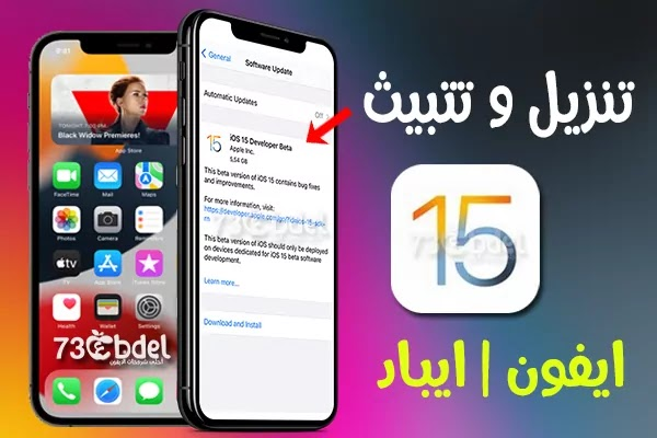 https://www.arbandr.com/2021/06/iOS15-Download-install-ios15-on-iphone-ipad-for-free-without-dev-account.html