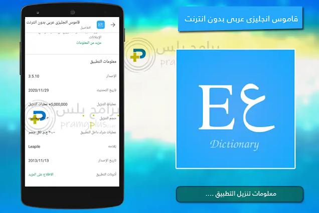 معلومات تحميل تطبيق قاموس إنجليزي عربي