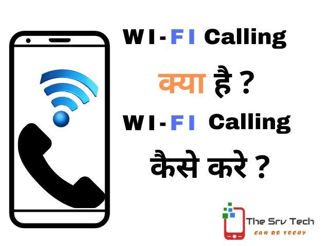 Wifi Calling Kya Hai - Wifi Calling Kaise Kare ?
