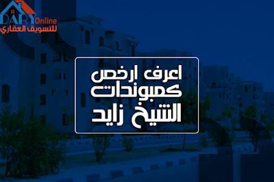 دليلك لآرخص 9 كمبوندات في مدينة الشيخ زايد بـ 6 اكتوبر