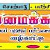 தரம் 5 - தமிழ் மொழி - புலமைக்கதிர் - பயிற்சி - 72