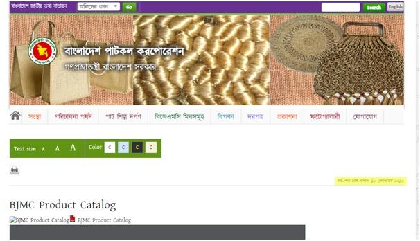 BJMC website's page