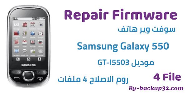 سوفت وير هاتف Galaxy 550 موديل GT-I5503 روم الاصلاح 4 ملفات تحميل مباشر