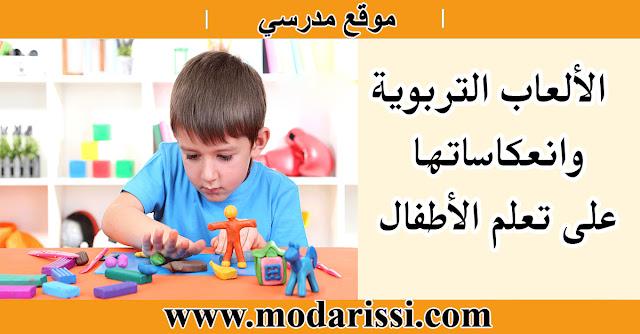 الألعاب التربوية وانعكاساتها على تعلم الأطفال