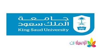 الوظائف الصحية في جامعه الملك سعود والمستشفى الجامعي