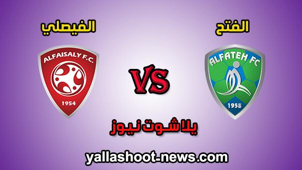 مشاهدة مباراة الفتح والفيصلي بث مباشر الجديد اليوم 15-02-2020 الدوري السعودي