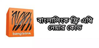 Banglalink internet offer, bl free net, bl free net vpn, bl mb offer,  free mb code, bl offer code,