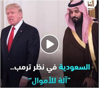 """بالفيديو دونالد ترامب يعتبر المملكة العربية السعودية """" آلة لصنع النقود """""""