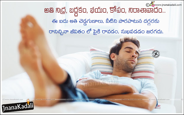 telugu inspirational Quotes with hd wallpapers, Telugu best motivational Sayings