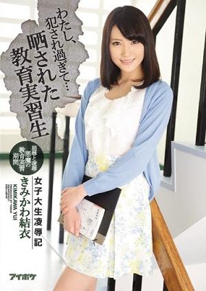 I Am Too Fucked ... A Female College Student Insult Emotional Teaching Trainee Student Kimikawa Yui [IPX-017 Kimikawa Yui]