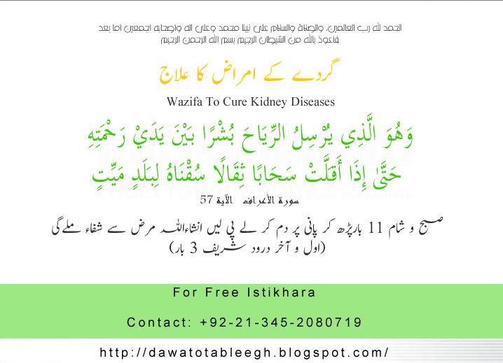 Dawat O Tableegh Wazifa To Cure Kidney Diseases