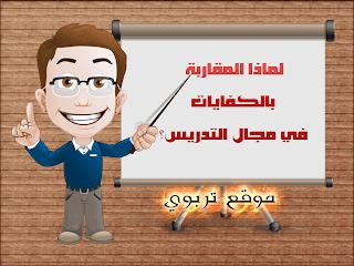 لماذا الاعتماد على المقاربة بالكفايات في التدريس بالمغرب؟