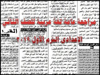 تحميل مراجعة لغة عربية للصف الثاني الإعدادى الترم الأول