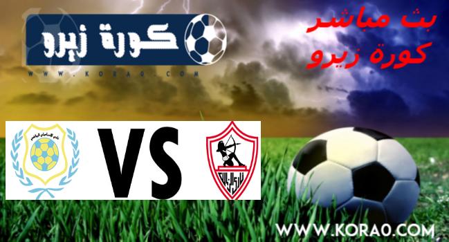 مشاهدة مباراة الزمالك والإسماعيلي بث مباشر اون لاين اليوم 24-7-2019 الدوري المصري