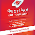 Ηγουμενίτσα: Προσήγαγαν μέλη του ΚΚΕ για παράνομη αφισοκόλληση