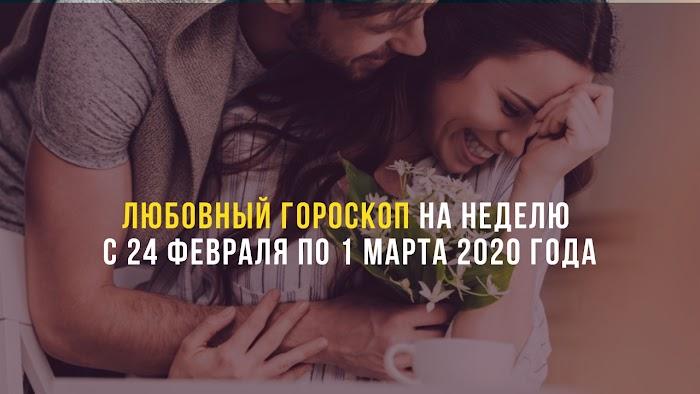 Любовный гороскоп на неделю с 24 февраля по 1 марта 2020 года