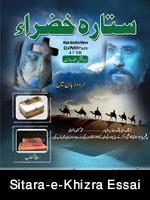 http://www.shiavideoshd.com/2015/08/sitara-e-khizra-essai-complete-urdu.html